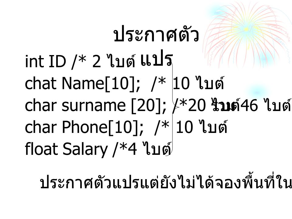ประกาศตัวแปร int ID /* 2 ไบต์ chat Name[10]; /* 10 ไบต์